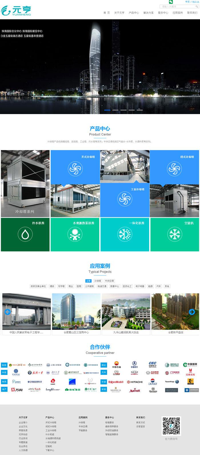湖南元亨科技发展有限公司