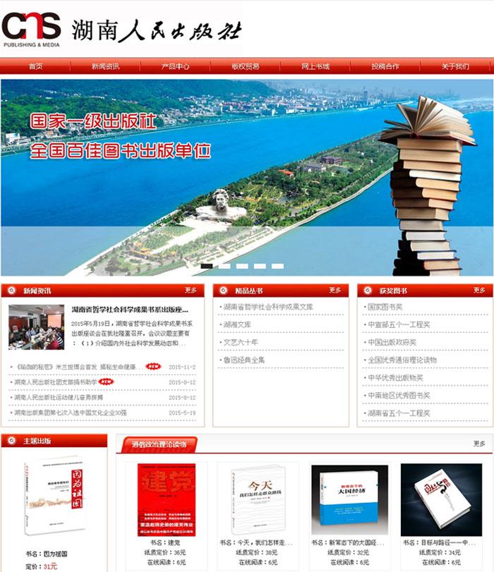 湖南人民出版社