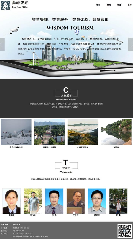 长沙鼎峰智旅信息科技有限公司