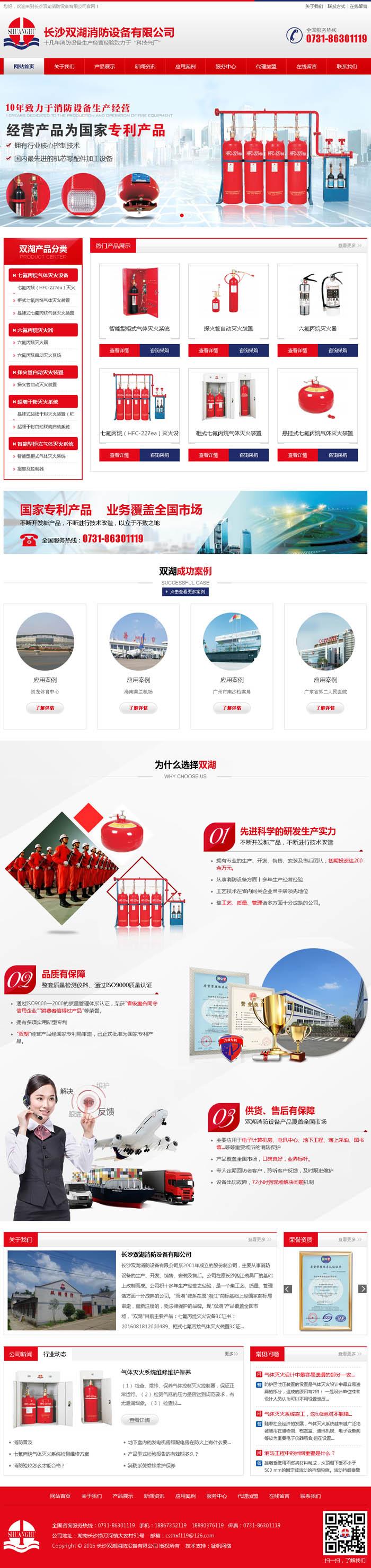 长沙双湖消防设备有限公司