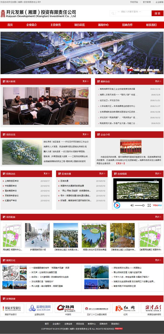 开元发展(湘潭)投资有限责任公司