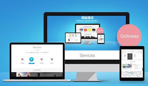 一个好的企业网站建设有助于企业长远发展