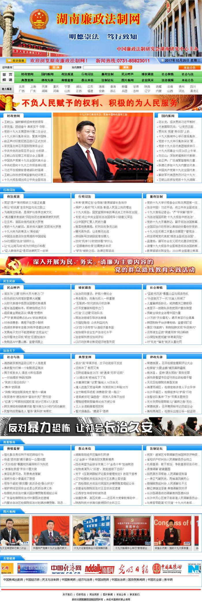 湖南廉政法制网网站效果图