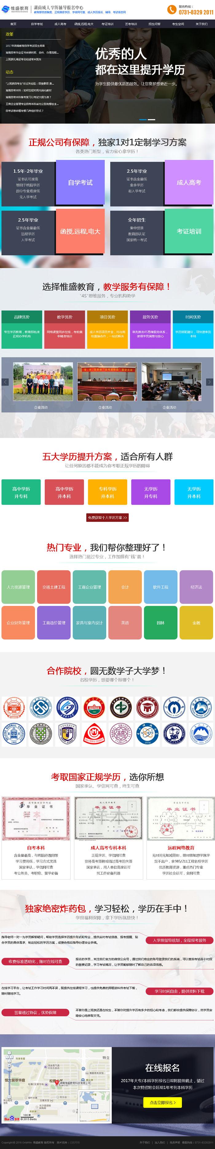 湖南惟盛教育科技有限公司网站效果图