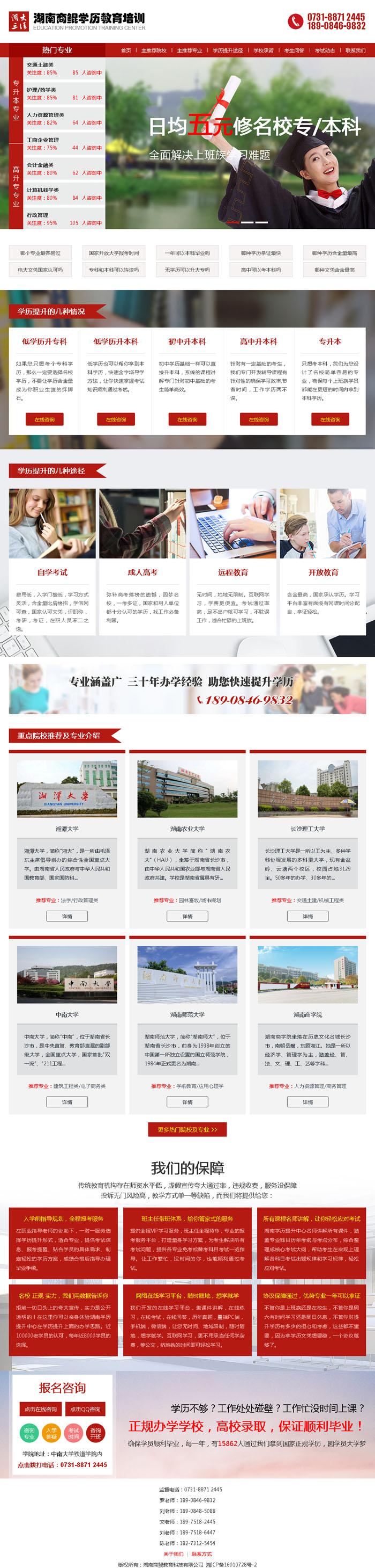 湖南商鲲学历教育培训