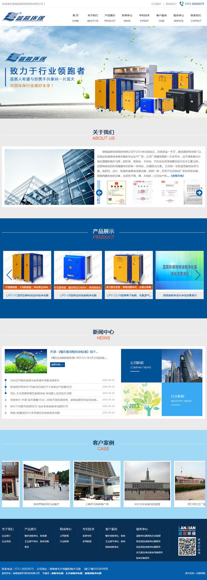湖南蓝箭环保科技有限公司网站效果图