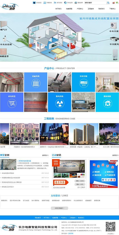 长沙地康智能科技有限公司网站效果图