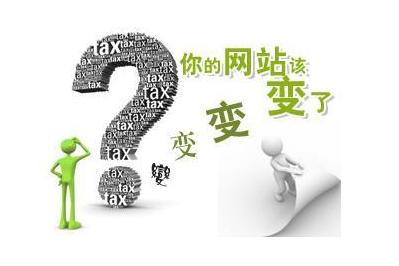 企业网站在什么情况下需要考虑重新改版?