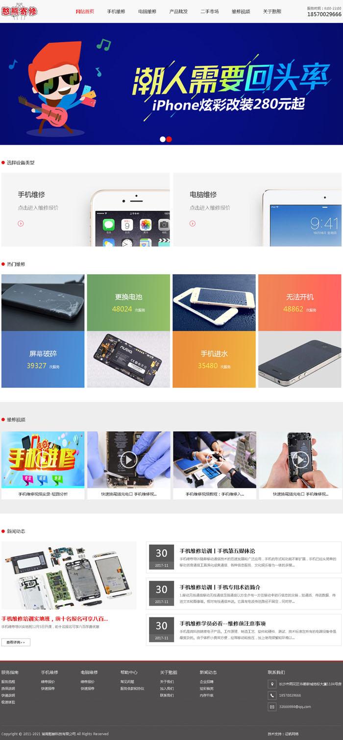 湖南憨熊科技有限公司网站建设完成上线