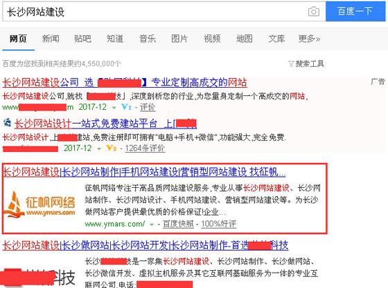 征帆网络官网关键词排名展示