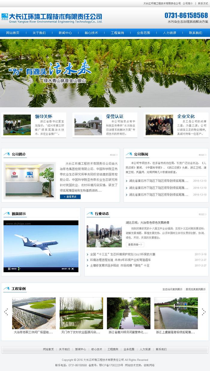 大长江环境工程技术有限责任公司
