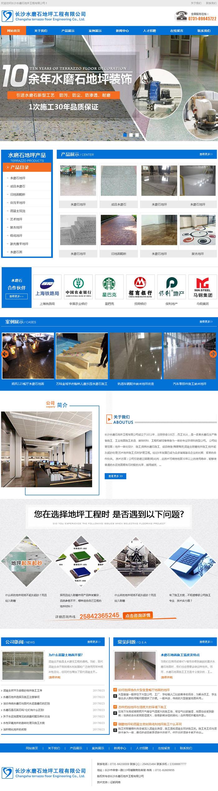 长沙水磨石地坪工程有限公司网站效果图