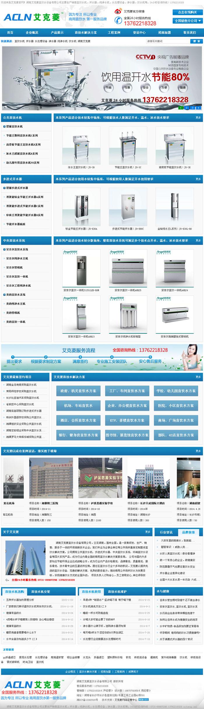 湖南艾克菱直饮水设备有限公司网页效果图