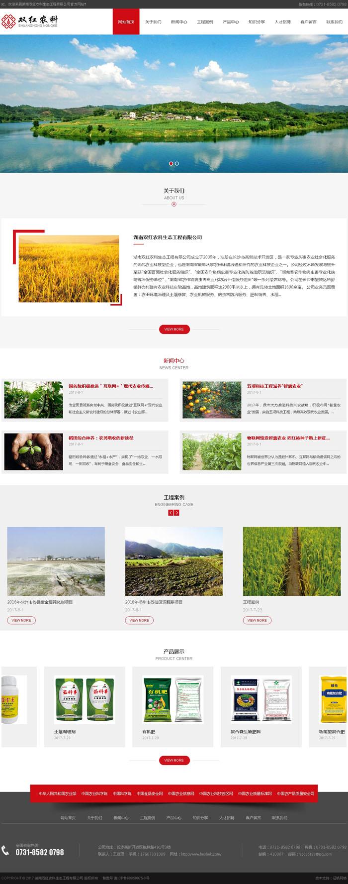 湖南双红农科生态工程有限公司