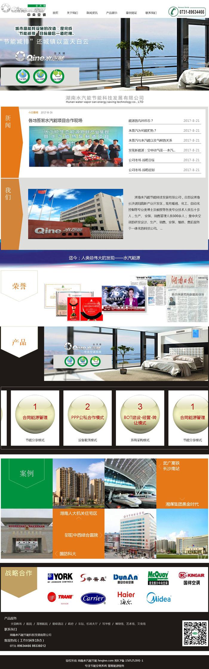 湖南水汽能节能科技发展有限公司网站效果图