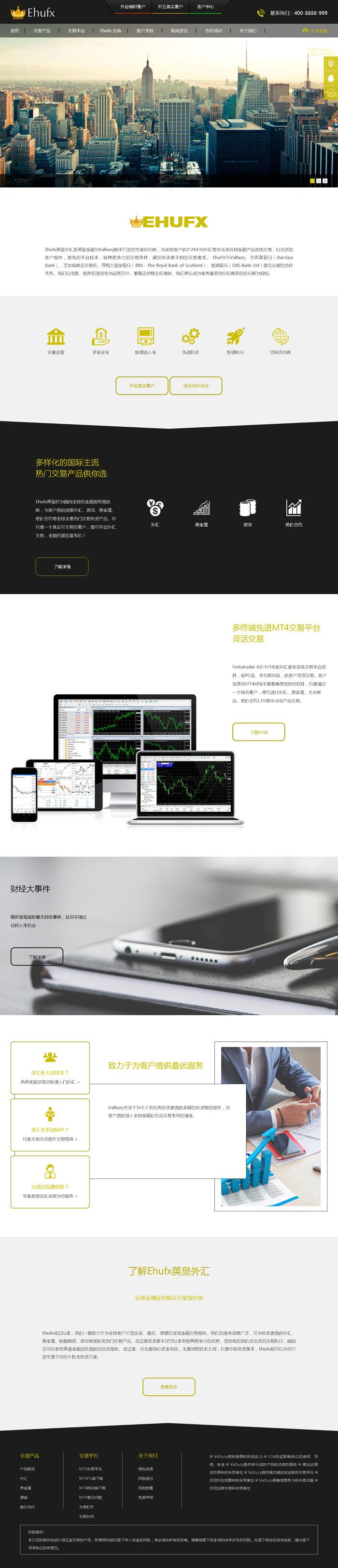 Ehufx英皇金融网站效果图