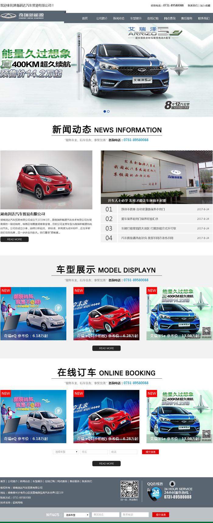 湖南润达汽车贸易有限公司网站效果图