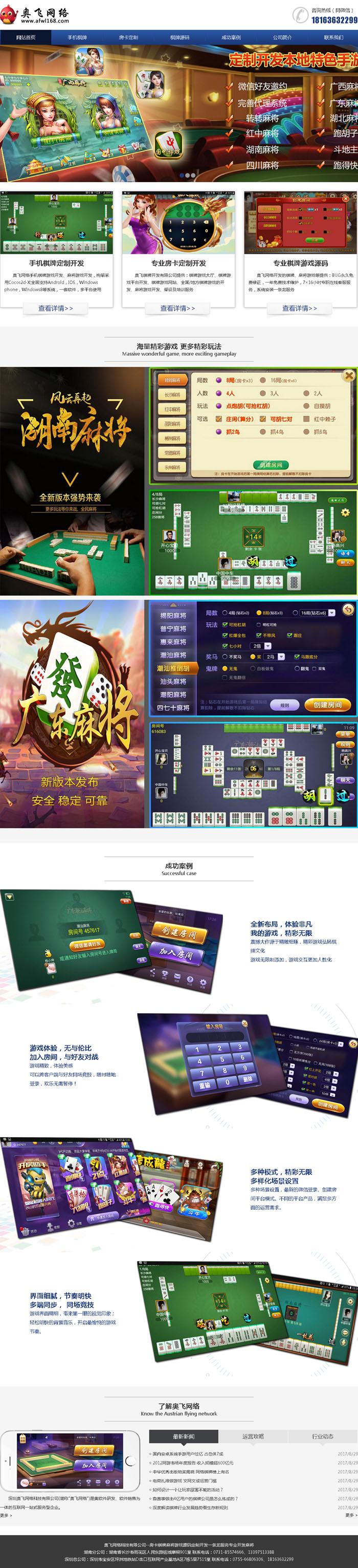深圳奥飞网络科技有限公司网站效果图