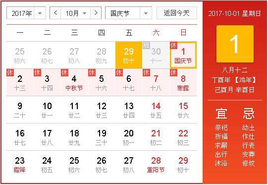 2017年征帆网络中秋节、国庆节放假通知
