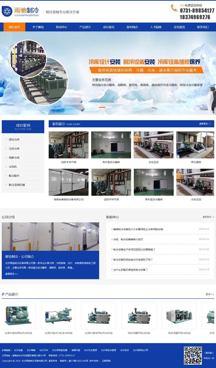 长沙雨驰制冷设备有限公司网站效果图