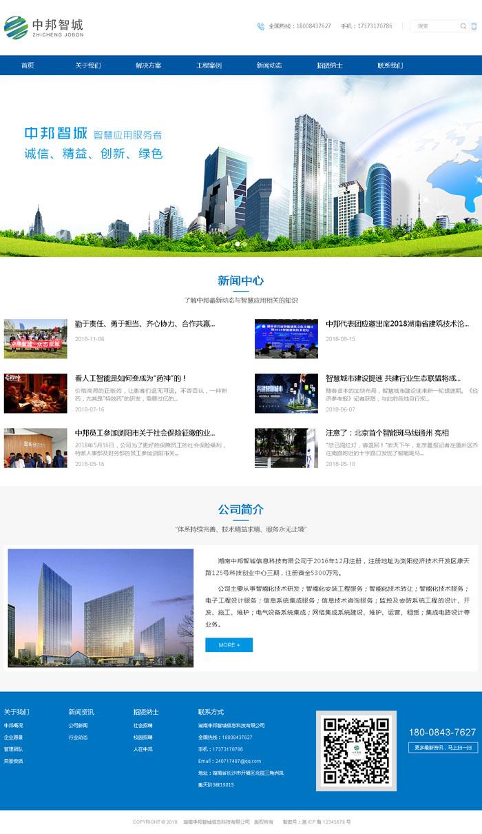 湖南中邦智城信息科技有限公司欧宝体育官网下载地址效果图