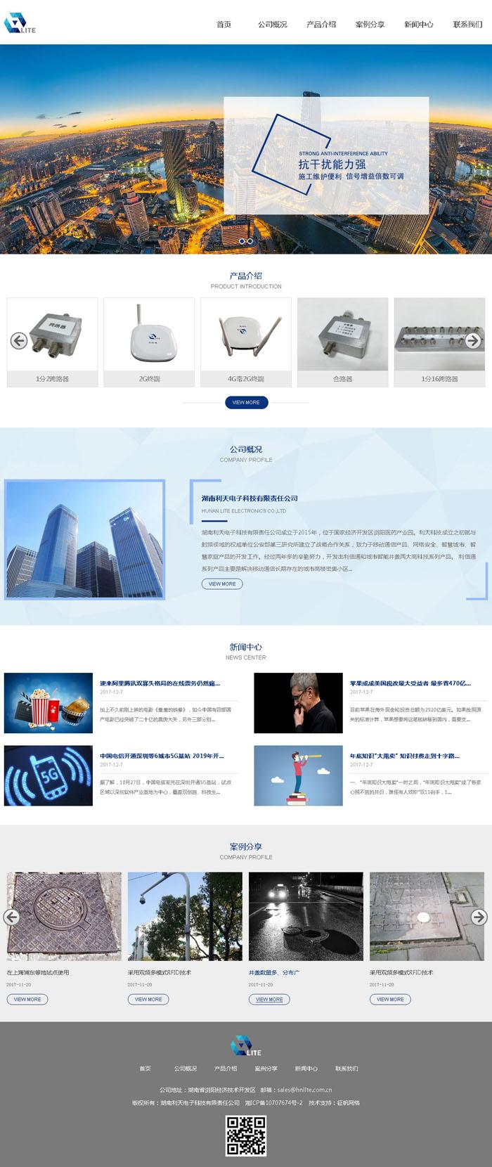湖南利天电子科技有限责任公司网站建设效果图