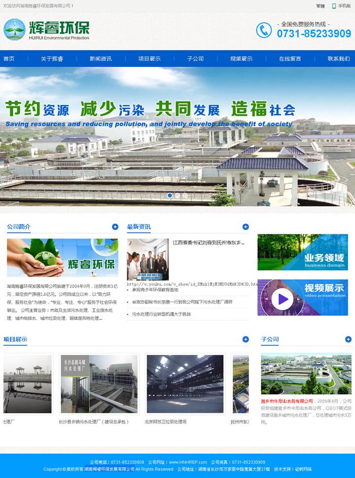 湖南辉睿环保发展有限公司网站效果图