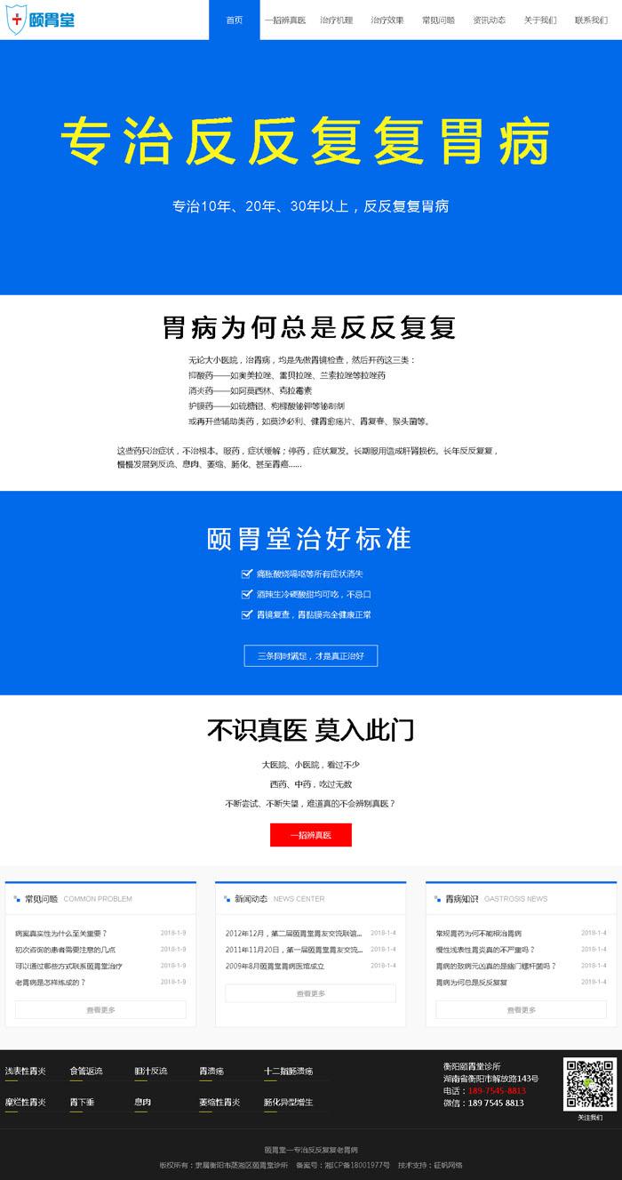 衡阳市蒸湘区颐胃堂诊所网站效果图