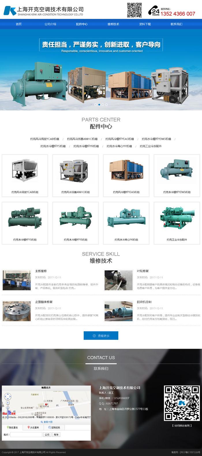 上海开克空调技术有限公司网站设计效果图