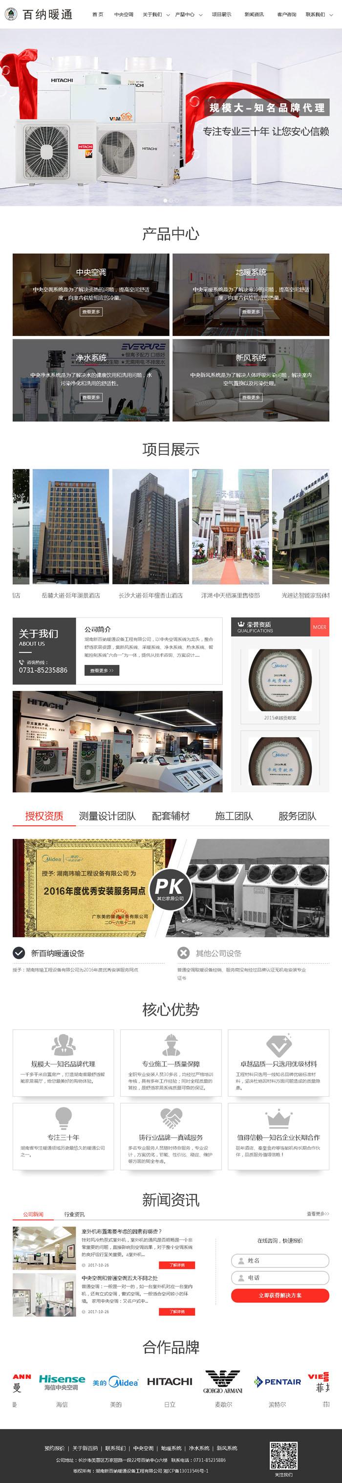 湖南新百纳暖通设备工程有限公司网站效果图