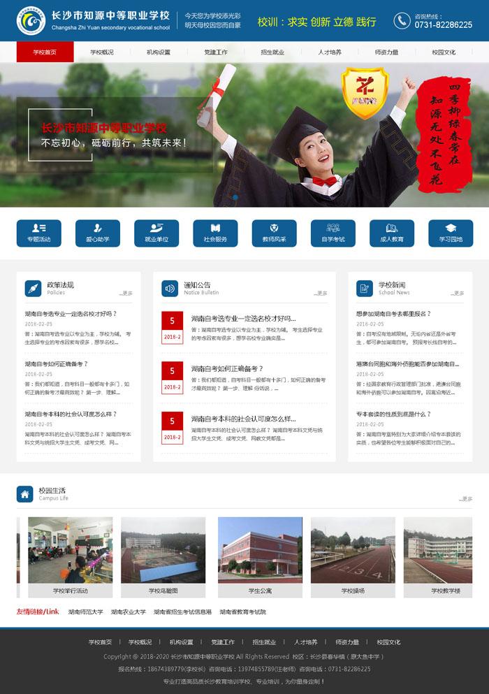 长沙市知源中等职业学校网站效果图