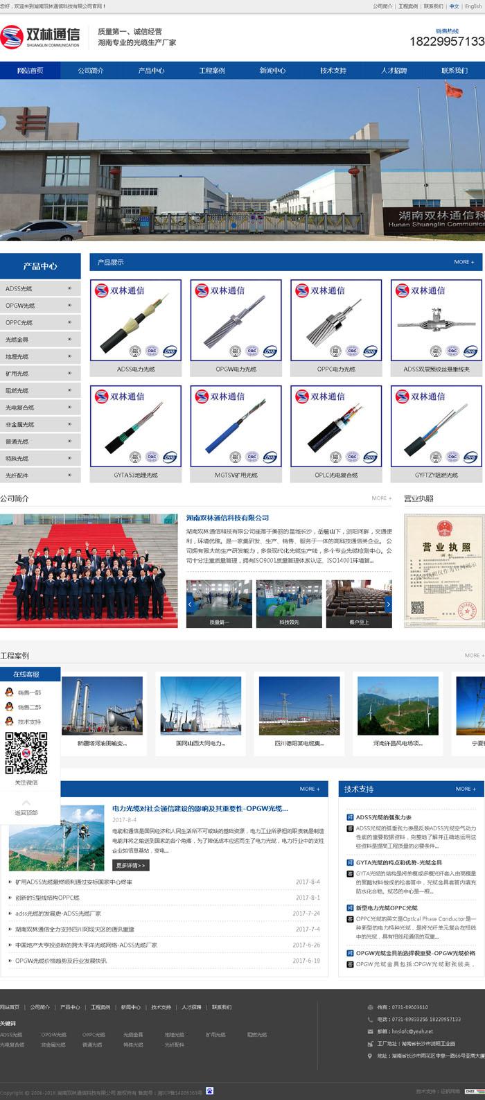 湖南双林通信科技有限公司网站效果图