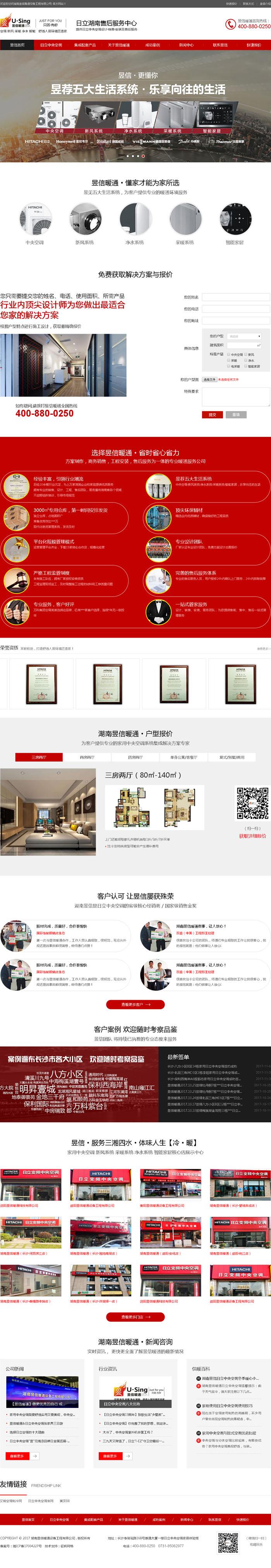 湖南昱信暖通设备工程有限公司网站效果图