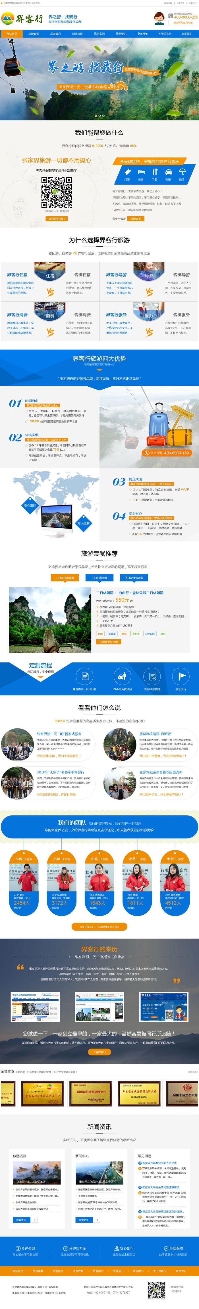 张家界界客行国际旅行社欧宝体育官网下载地址效果图