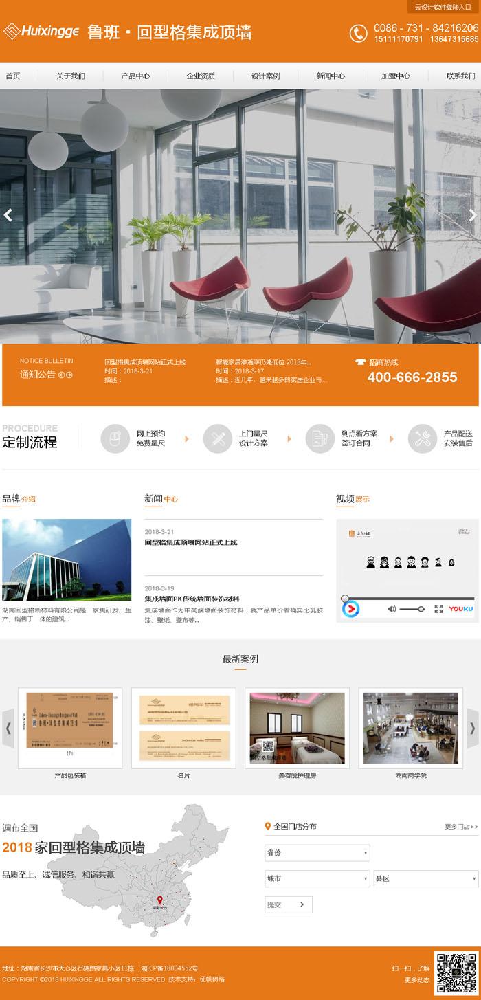湖南回型格新材料有限公司网站建设完成上线