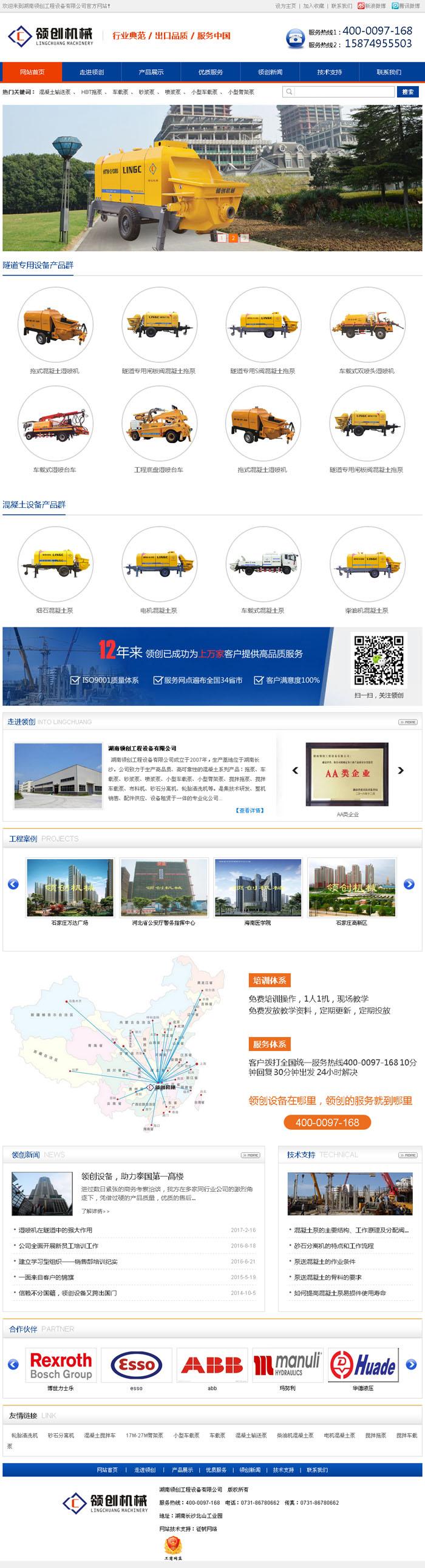 湖南领创工程设备有限公司网站效果图