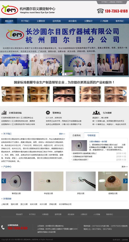 杭州圆尔目义眼定制中心网站设计效果图
