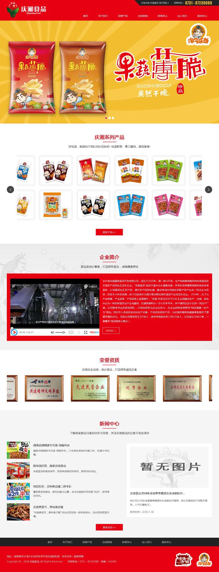 長沙市慶湘蔬菜食品開發有限公司歐寶體育官網下載地址設計效果圖