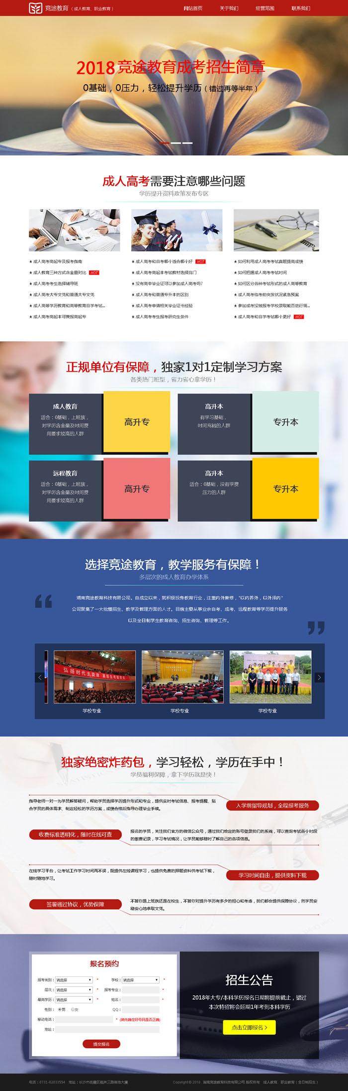 湖南競途教育科技有限公司歐寶體育官網下載地址設計效果圖