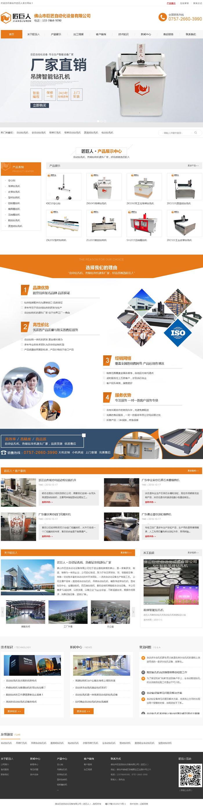 佛山市巨匠自动化设备有限公司网站效果图
