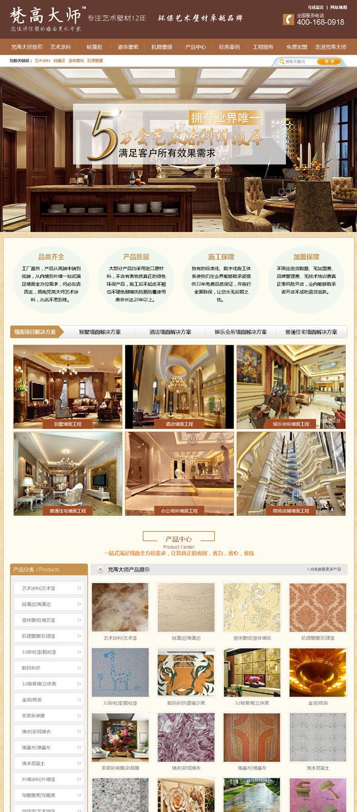 梵高大师-长沙做网站案例