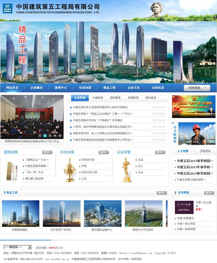 中国建筑第五工程局有限公司-长沙做网站案例