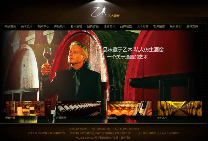 乙木酒窖-长沙做网站案例