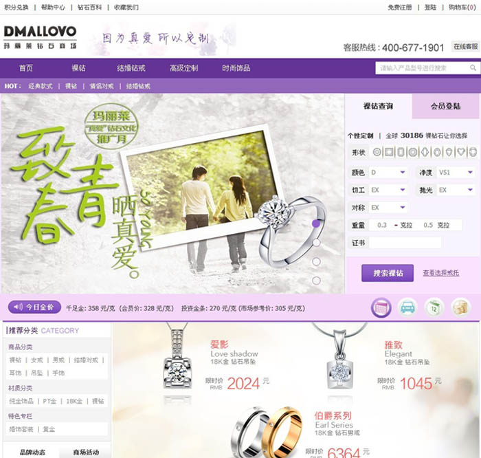 玛丽莱珠宝商城-长沙做网站案例