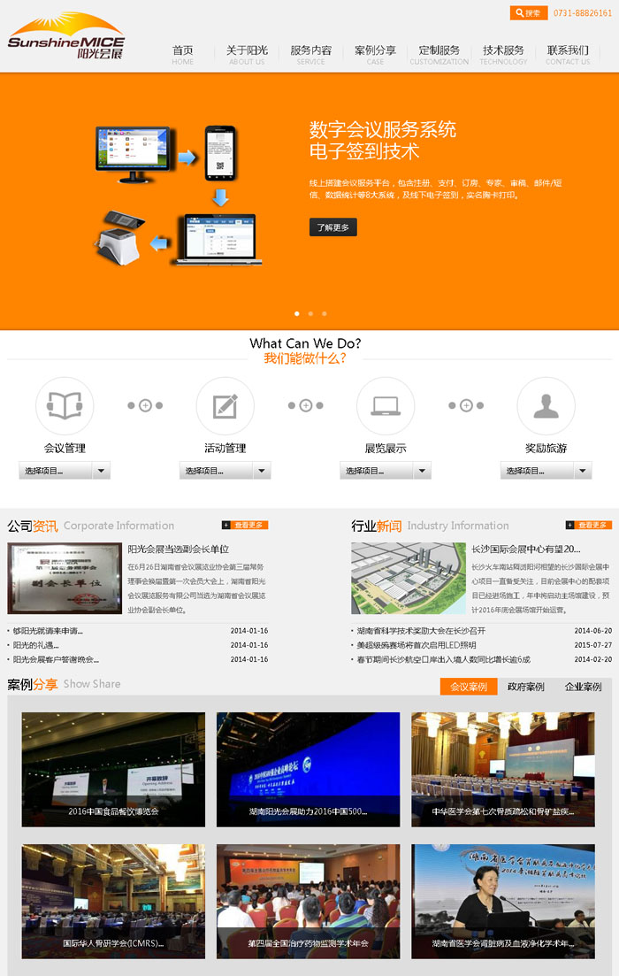 湖南省阳光会展-长沙做网站案例
