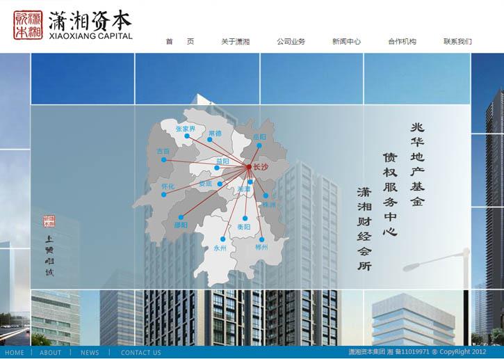 潇湘资本集团-长沙做网站案例