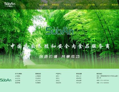湖南沙博安科技有限公司网站正式开通上线