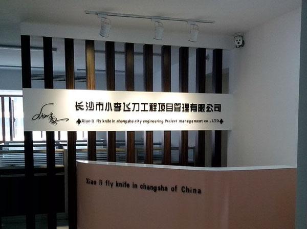 签约长沙小李飞刀验房公司网站建设项目