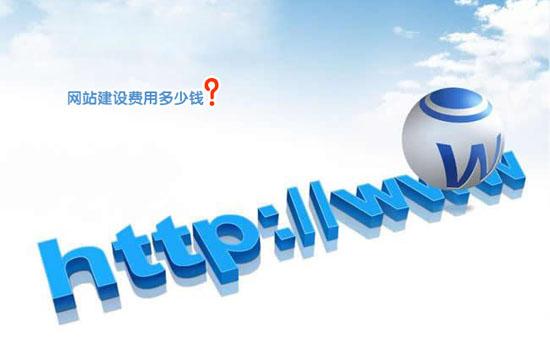 長沙做一個企業歐寶體育官網下載地址要多少錢?