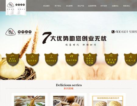湖南铭新餐饮管理有限公司网站制作完成上线